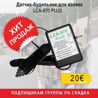 Датчик-движения для колеек LCA-870 12/24В на присоске с регулировкой расстояния