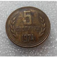 5 стотинок 1974 Болгария #01
