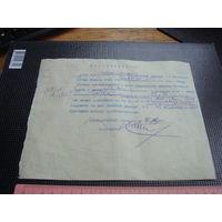Удостоверение оплаты местного сбора и подоходного налога .Пивного склада государственного завода Беларусь