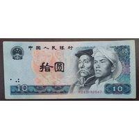 10 юаней 1980 года - Китай - XF