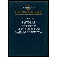 Бытовая приемно-усилительная аппаратура. Модели 1982-1985 гг. Справочник
