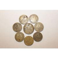 Монеты до 1961 года, 8 штук.