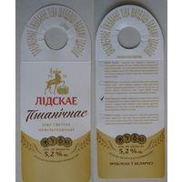 """""""Галстук"""" -Некхенгер (нектейл) для ПЭТ-бутылок """"Лидское пшеничное""""."""