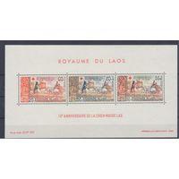 [1618] Лаос 1967. Красный Крест.Мирный труд. БЛОК.