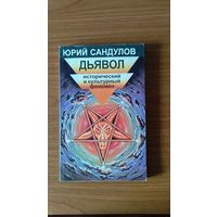 Сандулов Ю. Дьявол : исторический и культурный феномен 1997 картонная обложка