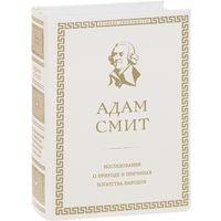 Адам Смит. Исследование о природе и причинах богатства народов