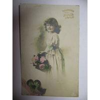 Старинная открытка С днем ангела