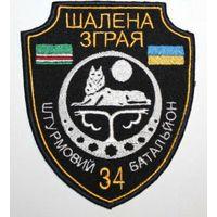 Нашивка 34-го штурмового батальона в зоне АТО. Украина.