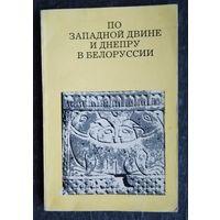 Алексеев Л. В. По Западной Двине и Днепру в Белоруссии