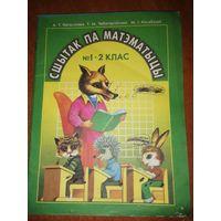 Математика для 2 класса часть 1 рабочая тетрадь