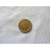 2 копейки 1931 бронза