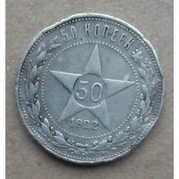 50 копеек 1922
