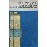 Д. Панов, СЧЕТНАЯ ЛИНЕЙКА. 2 книги