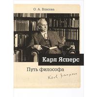Власова О. А. Карл Ясперс. Путь философа.