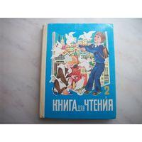 Книга для чтения. 2 класс. 1987 год