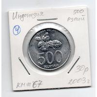 500 рупий Индонезия 2003 года (#4)