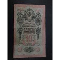 10 рублей 1909г Шипов-Афанасьев НЧ.