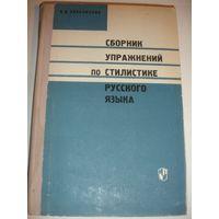 Скобликова Сборник упражнений по стилистике русского языка