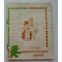 Бiблiятэка Вожыка. 4 ( 148 ) 1981 года.
