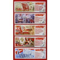 СССР. Решения ХХIV съезда КПСС - в жизнь! ( 5 марок ) 1971 год.
