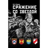 Сражение со звездой. Символика, атрибутика, форма одежды, знаки различия антисоветских формирований на территории Беларуси в годы Второй мировой войны