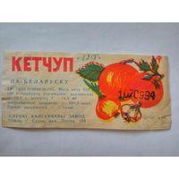 Этикетка Кетчуп по - белоруски 1994 год.