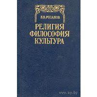Розанов Василий Васильевич - Религия. Философия. Культура.