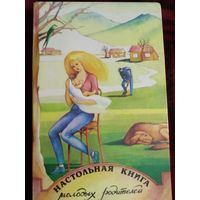 В. Солоухин ''Настольная книга молодых родителей''