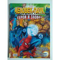 Человек-паук. Комикс Marvel. Герои и злодеи. #36