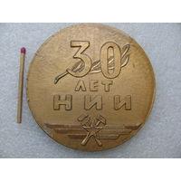 Медаль настольная. 30 лет НИИ военно-техническое. 1942-1972