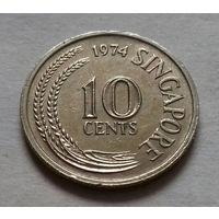 10 центов, Сингапур 1974 г.