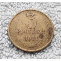 3 копейки 1961 СССР #17