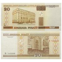 Беларусь. 20 рублей 2000 г. (серия Кб) [P.24.a] UNC