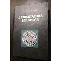 Рябцевич В.Н. - Нумизматика Беларуси книга