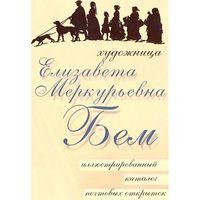 Художница Елизавета Бем. Каталог - на CD