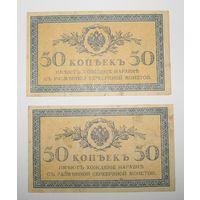 Царская Россия. 50 копеек без года (1915-1917 г.)