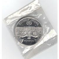 5 рублей   Петродворец. Большой дворец  ( ПРУФ в заводской упаковке)