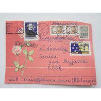 СССР  КОНВЕРТ  почта марка штемпель АВИА заказное (часть конверта)