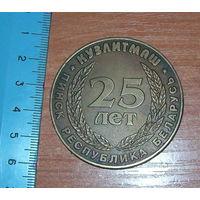 Настольная медаль Кузлитмаш 25 лет г Пинск