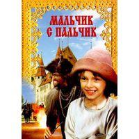 Чешские сказки. Мальчик с пальчик / Pohadka o malickovi / Spriditis (1985) Скриншоты внутри
