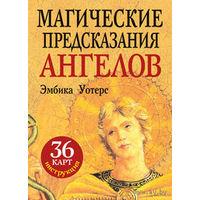 Магические предсказания ангелов (36 КАРТ в картонной коробке + БРОШЮРА с инструкцией)