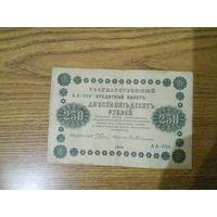 Россия. 250 рублей 1918 год, АА-086