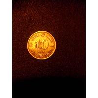 Гонконг 10 центов 1984 г.