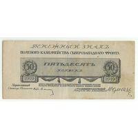 50 копеек 1919 год, Полевое казначейство Северо-Западного фронта (генерал Юденич)
