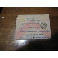 Конверт 1952 года (солдатское)