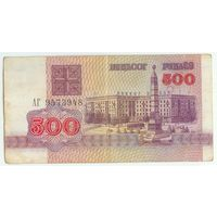 500 рублей ( выпуск 1992 ) серия АГ.