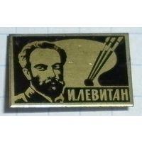 """Значок """" И.Левитан """""""
