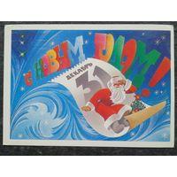 Любезнов А. С Новым годом!. 1984 г. ПК прошла почту.