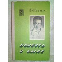Повесть о сыне - Олег Кошевой. 1979