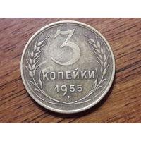 СССР 3 копейки 1955